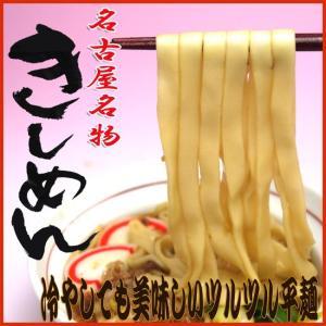 きしめん 1食 尾張名古屋の名物 B級グルメ 愛知県特産品