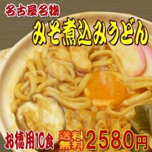 みそ煮込みうどん 10食 [お徳用箱売り] 愛知県 尾張名古屋名物