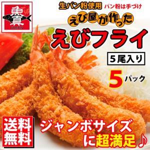 えびフライ 5パック(1パック5尾入り) 送料無料 冷凍食品 惣菜 エビフライ えびふらい 海老フライ 魚真 uoshinn