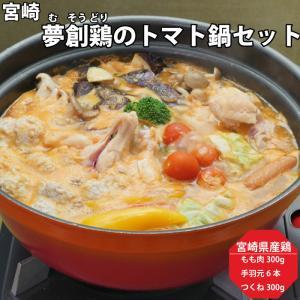 宮崎 夢創鶏 (むそうどり) のトマト鍋セット 母の日 父の日 お中元 お歳暮 ギフト プレゼント uoshinn