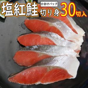 滋賀県WEB物産展 天然 塩紅鮭 切り身 6パック(30切) (1切あたり70〜80g) 甘塩 紅鮭...