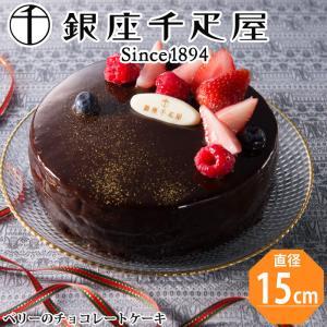 銀座千疋屋 ベリーのチョコレートケーキ 直径15cm プレゼント スイーツ 千疋屋 ケーキ チョコ 洋菓子 デザート お祝い  贈答品 チョコレート 高級 冷凍 ギフト|uoshinn