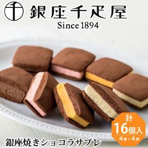 銀座千疋屋 銀座焼きショコラサブレ 4種類 計16個 お中元 お菓子 スイーツ フルーツ 菓子 詰め合わせ セット お取り寄せ おしゃれ 内祝い  誕生日 贈り物 ギフト|uoshinn