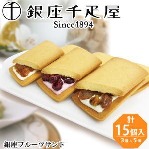 銀座千疋屋 銀座フルーツサンド 3種類 計15個 千疋屋 スイーツ 洋菓子 詰め合わせ セット 個包装 プレゼント お礼 お返し お取り寄せギフト|uoshinn