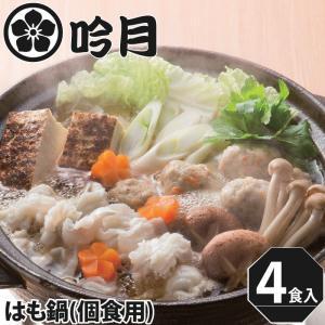 徳島 「吟月」 はも鍋 (個食用)×4セット 鱧 ハモ 海鮮 冷凍 特産 手土産 お祝い おすすめ 実用的 贈答品 内祝い 贈り物 お歳暮 ギフト uoshinn