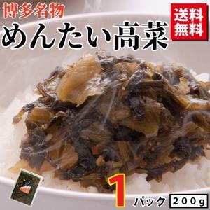 福岡オニマル 博多名物 めんたい高菜 1パック (200g) 送料無料 ネコポス発送 明太 ごはんに合う たかな uoshinn