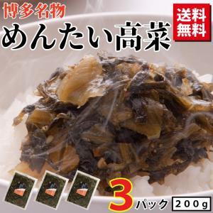 福岡オニマル 博多名物 めんたい高菜 3パック (1パック200g×3) 送料無料 ネコポス発送 明太 ごはんに合う たかな uoshinn