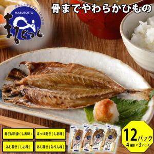 まるとっと まるごと骨まで食べられる 干物 12パック(4種×3パック) 送料無料 常温 保存食 送料無料 uoshinn