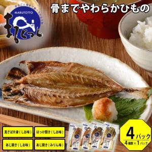 まるとっと まるごと骨まで食べられる 干物  4パック(4種×1パック)  送料無料 常温 保存食 送料無料