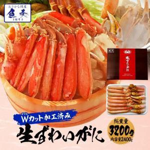 かに カニ 蟹 カット 生 ズワイガニ 総重量3.2kg 酸化防止剤不使用 ずわいがに かにしゃぶ ハーフポーション 生食 生食可 刺身 送料無料|uosou