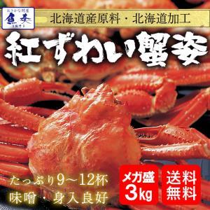 かに カニ 蟹 北海道産 紅ずわいがに姿 メガ盛り 3kg 9〜12杯 ケース販売 ボイル ズワイガニ かに味噌 食べ放題 送料無料 お取り寄せ  紋別 檜山