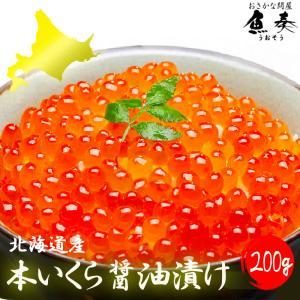イクラ いくら いくら醤油漬け 200g  本いくら 鮭子いくら 三陸産 期間限定 国産 送料無料 ...