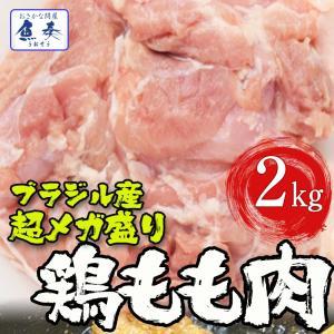 とり 鳥 鶏 トリ 冷凍 ブラジル産 鶏もも肉 2kg 鶏肉...
