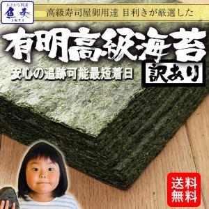 お中元ギフト 海苔 のり 訳あり 全型45枚 メール便送料無料 1000円ポッキリ 有明海産 高級海苔 焼海苔