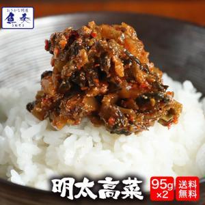 送料無料 魚屋の明太高菜 辛子高菜 95g×2P ポイント消化 九州博多明太子 メール便 最安 500円
