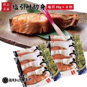新潟 村上 名産 塩引き鮭 切身 80g×8切 父の日 母の日 ギフト|uoya