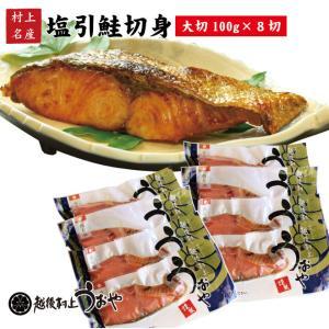 新潟 村上 名産 塩引き鮭 切身 大切100g×8切 父の日 母の日 ギフト|uoya