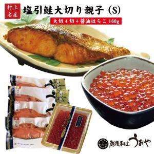 塩引き鮭 大切り親子セットS (塩引鮭 大切切身 4切 醤油はらこ 160g) 父の日 母の日 ギフト|uoya