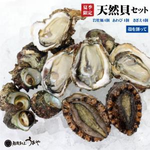 日本海産 天然貝セットB《岩牡蠣4個〈割って〉・あわび1個・さざえ4個》 魚介セット/貝類/お中元/ギフト|uoya