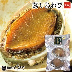 天然蒸しあわび(1〜3個で300g)  (説明) 日本海の荒波で鍛えられ、殻は小さく身は厚い極上のあ...