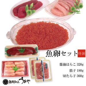 魚卵セット(醤油はらこ、筋子、切たら子)|uoya