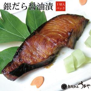 銀鱈(ぎんだら)の醤油漬 uoya