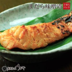 真鱈 (まだら) 味噌漬 1切入パック|uoya