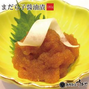真鱈子 (まだら子) 醤油漬 180g|uoya