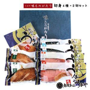 【うおや味ものがたり】切身4種x2切セット 化粧箱入(塩引鮭・鮭味噌漬・銀鱈・鯖 各2切) uoya