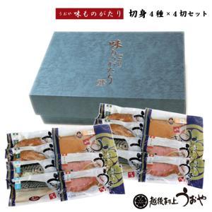 【うおや味ものがたり】切身4種x4切セット 化粧箱入(塩引鮭・鮭味噌漬・銀鱈・鯖 各4切) uoya