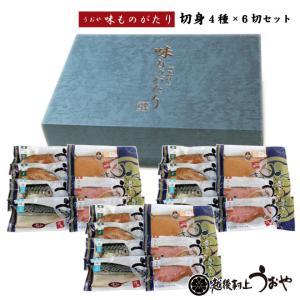 【うおや味ものがたり】切身4種x6切セット 化粧箱入(塩引鮭・鮭味噌漬・銀鱈・鯖 各6切) uoya