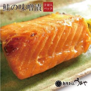 鮭 味噌漬 2切入 真空パック|uoya