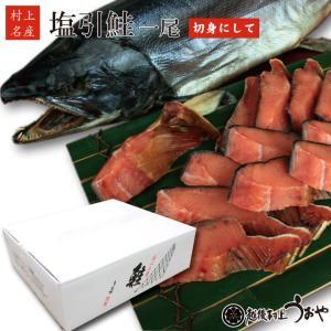 新潟 村上 名産 塩引き鮭 生時4.5kg 切身にして 一尾|uoya
