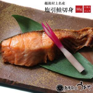 新潟 村上 名産 塩引き鮭 切身 1切 80g|uoya