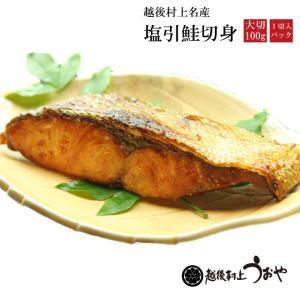 新潟 村上 名産 塩引き鮭 切身 大切サイズ 100g|uoya