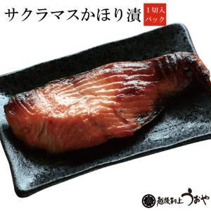 サクラマス (本鱒)  かほり漬 1切入パック uoya