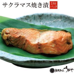 サクラマス (本鱒)  焼漬 1切入パック uoya