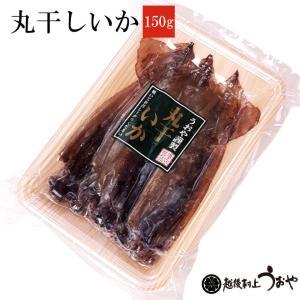 日本海産 丸干しいか 150g|uoya