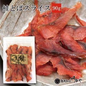 鮭とば スライス 90g  おつまみ 酒の肴 トバ|uoya