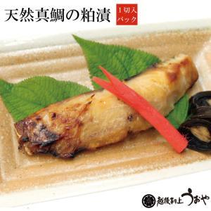 天然真鯛の粕漬(1切)|uoya