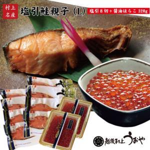 塩引き鮭 親子セットL (塩引鮭 切身 8切 醤油はらこ 320g) 父の日 母の日 ギフト|uoya