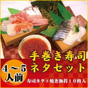 手巻き寿司セット (寿司ネタ 刺身、醤油はらこ (イクラ) + 焼き海苔10枚入) uoya