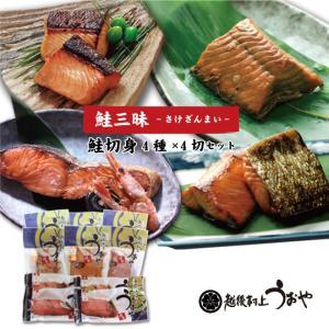 村上名産 鮭三昧 4種×4切セット(塩引鮭 鮭味噌漬 鮭焼漬 鮭かほり漬 各4切セット) uoya