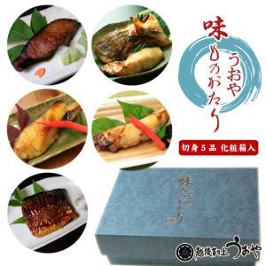 うおや味ものがたり Aセット ( 切身 5種×2切 ) 化粧箱入 uoya