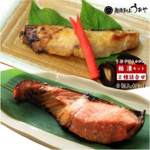 うおや味ものがたり 粕漬セット 2種×3切入 化粧箱入 uoya