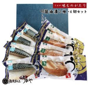 うおや味ものがたり 醤油漬セット 2種×3切入 化粧箱入 uoya