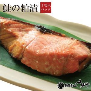 鮭 粕漬 1切 真空パック|uoya