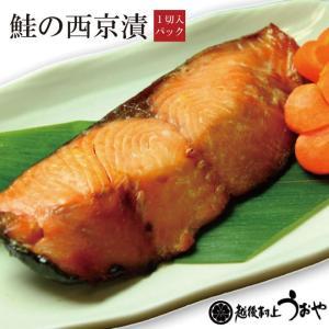 鮭 西京漬 1切 真空パック uoya
