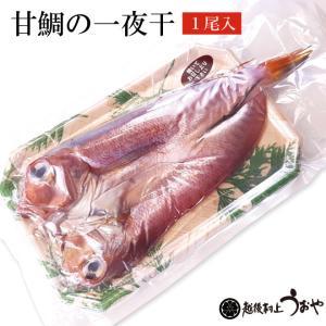 新潟県産 甘鯛の一夜干 1尾入 uoya