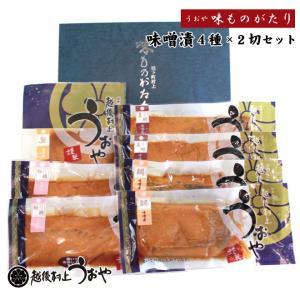 【うおや味ものがたり】味噌漬 4種×2切セット 化粧箱入 uoya